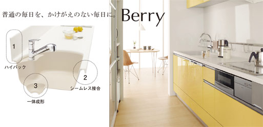 TOCLAS「Berry」