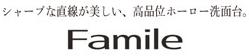タカラスタンダード「Famile」