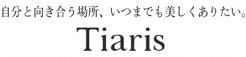 クリナップ「Tiaris」