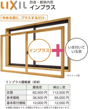 LIXIL防音・断熱内窓インプラス