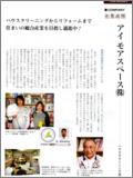 プレス 財団法人中小企業災害補償共済福祉財団(通称/あんしん財団)