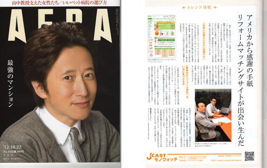 「AERA」2012年10月22日号