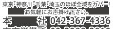 東京・神奈川・千葉・埼玉のほぼ全域をカバー!お気軽にお声掛け下さい。